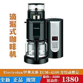Electrolux/伊莱克斯 ECM4100 全自动磨豆滴漏式咖啡机