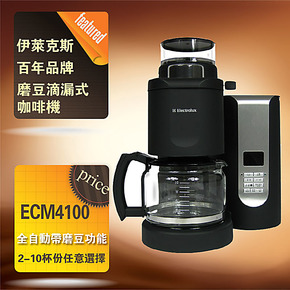 全自动 Electrolux/伊莱克斯 ECM-4100磨豆滴漏咖啡机全国联保