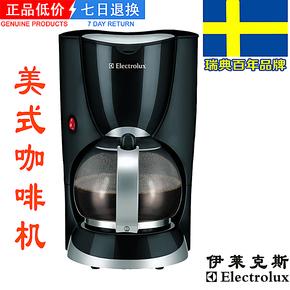 Electrolux/伊莱克斯 ECM3000 家用滴漏式咖啡机壶 自动保温 特价