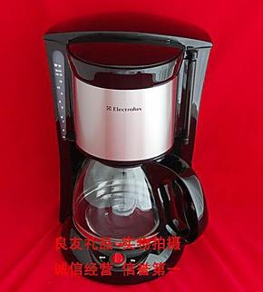 Electrolux/伊莱克斯 EGCM150美式咖啡机 12杯滴漏式咖啡机1400ML