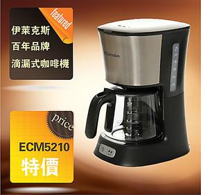 Electrolux/伊莱克斯 ECM5210 滴漏式 咖啡机 专柜正品 假一罚十