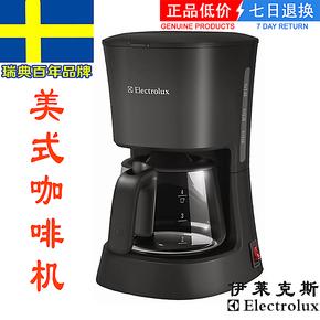 正品低价Electrolux/伊莱克斯 ECM052 家用美式滴漏式咖啡机 泡茶