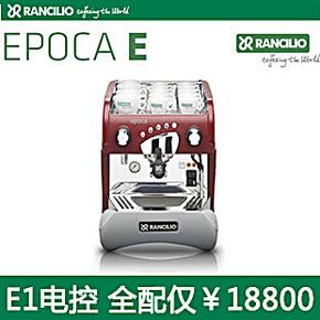 意大利进口 兰奇里奥Rancilio Epoca E1专业商用电控半自动咖啡机