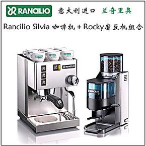 兰奇里奥Rancilio Silvia 商用咖啡机+Rocky磨豆机组合
