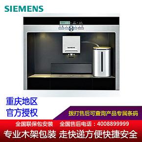 SIEMENS/西门子 TK76K573CN 原装进口咖啡机正品全国联保包安装