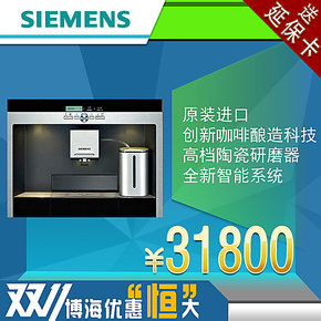 SIEMENS/西门子 TK76K573CN升级款TK76K573 进口咖啡机  全国联保
