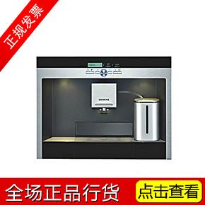 SIEMENS/西门子 TK76K573CN 原装进口咖啡机 全国联保包安装带票