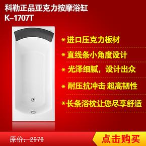科勒正品贵妃充气浴缸K-1707T-1P/-58欧芙亚克力1.7米嵌入式浴缸