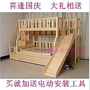实木儿童床 上下床 双层床 高低床 子母床三层床滑梯床江浙沪包邮