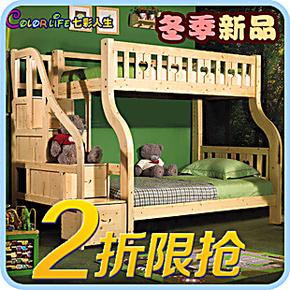 【o2o】七彩人生儿童家具 儿童梯柜高低床 实木子母床 松木高低床