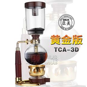 台湾进口YAMA 虹吸壶咖啡机套装 虹吸式咖啡壶家用煮咖啡 典藏版