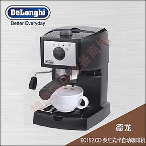 Delonghi/德龙 EC152.CD 意大利品牌 半自动泵压式进口咖啡机