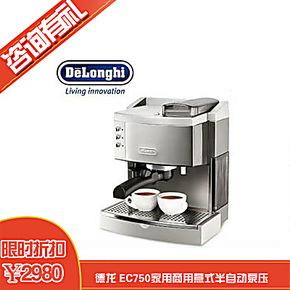 Delonghi/德龙 EC750家用商用意式半自动泵压双锅炉咖啡机