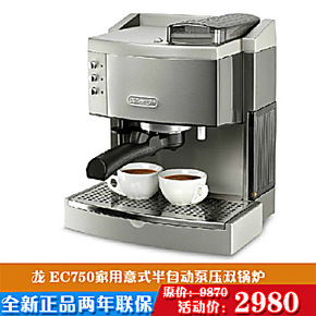 Delonghi/德龙 EC750家用意式半自动泵压双锅炉自动奶泡咖啡机