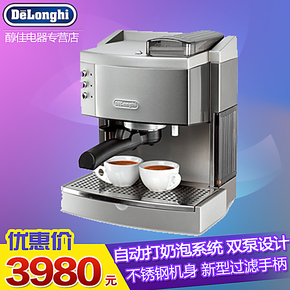 Delonghi/德龙 EC750意大利泵压意式特浓咖啡机 全国联保