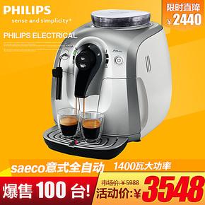 Philips/飞利浦 HD8745 saeco喜客意式全自动咖啡机 家用正品包邮