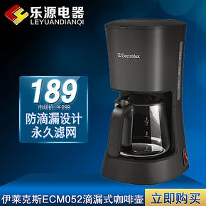 Electrolux/伊莱克斯 ECM052家用美式 滴漏式咖啡机 特价联保
