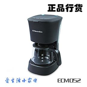 正品行货 Electrolux/伊莱克斯 ECM052 滴漏式咖啡机 机打发票