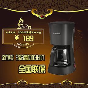 Electrolux/伊莱克斯 ECM052家用美式滴漏式咖啡机泡茶机