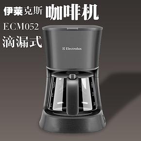 Electrolux/伊莱克斯 ECM052咖啡机家用半自动滴漏式特价联保