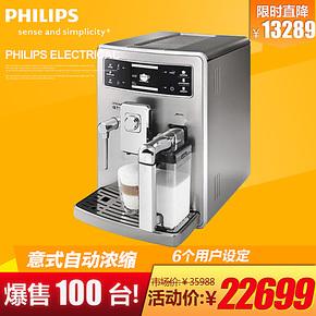 Philips/飞利浦 HD8944/07 喜客Saeco全自动意式浓缩咖啡机 正品