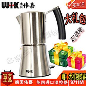 正品WIK/伟嘉 9711M 德国伟嘉气压式磨砂不锈钢咖啡壶 咖啡机包邮