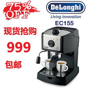 性价比之王 Delonghi/德龙 EC155家用半自动泵压式意式咖啡机
