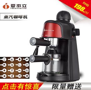 iBelieve/爱本立 CM6810 意式压力蒸汽咖啡机 家用全自动 打奶泡