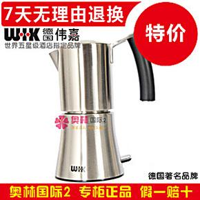 正品德国WIK/伟嘉 9711M 咖啡壶 磨砂不锈钢咖啡壶 不锈钢咖啡机
