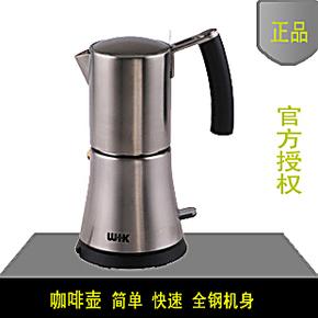 WIK/伟嘉 9711M 磨砂不锈钢咖啡机 可冲6杯
