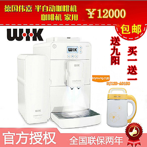 WIK/伟嘉 9757W.L  9757 包邮 买咖啡机送豆浆机