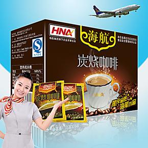 办公室饮品飞机专用品质佳170克盒装海航速溶炭烧咖啡比进口食好