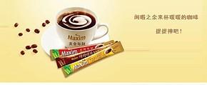 2013韩国正品咖啡 韩国麦可馨摩卡三合一咖啡 办公室饮品 纯进口