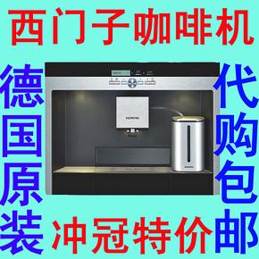 德国原装代购 SIEMENS西门子TK76K573cn 内置嵌入式咖啡机 包邮