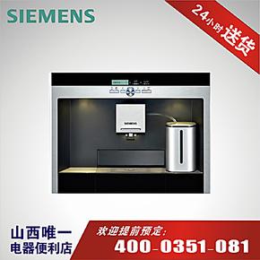 SIEMENS/西门子TK76K573CN 嵌入式咖啡机