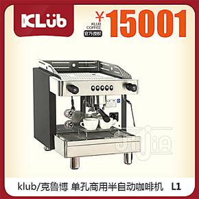 技嘉咖啡★klub克鲁博 L系列单孔商用半自动咖啡机 L1 黑色