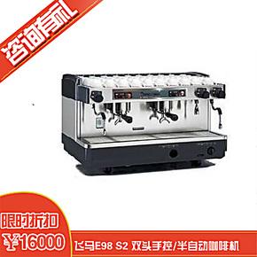 进口意大利 FAEMA飞马E98 S2 双头手控/半自动咖啡机/意式咖啡机