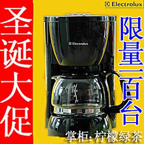 圣诞大促Electrolux/伊莱克斯 EGCM200咖啡机美式4杯份正品促销中