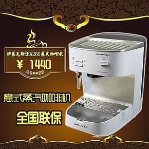 Electrolux/伊莱克斯 EEA260白色泵式蒸汽式咖啡机