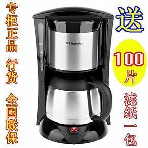 正品Electrolux/伊莱克斯 EGCM100咖啡机 美式滴漏咖啡壶真空保温