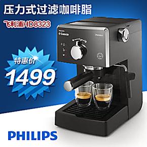 Philips/飞利浦 HD8323 咖啡机家用全自动咖啡机意大利浓缩咖啡
