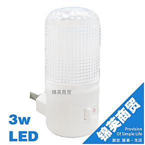 超级节能小夜灯led灯泡带开关小夜灯插头环保3w不刺眼柔光照明