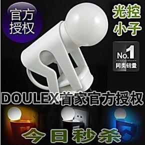 专柜正品 DOULEX 光控感应LED小夜灯 创意灯具 壁灯 环保节能灯