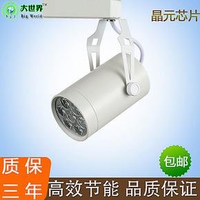 5/7W 支架型LED轨道灯/射灯  节能环保 店铺展厅装修