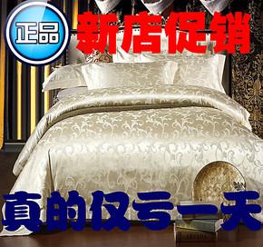 富安娜家纺天丝提花纯棉四件套家居床品全棉婚庆床上用品套件包邮