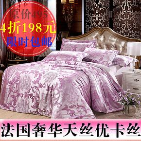 欧式家纺60支天丝贡缎提花床品纯棉四件套全棉床单被套件床上用品