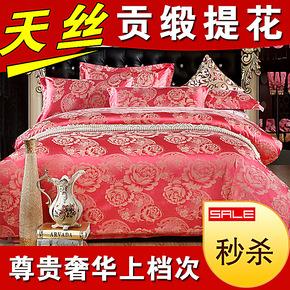 欧式家纺床上用品天丝贡缎提花四件套床品全棉纯棉婚庆套件正品