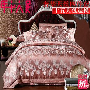 紫罗兰家纺四件套件棉 正品床品 全棉天丝贡缎提花四件套 促销价