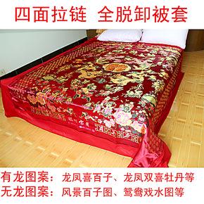 正宗杭州丝绸缎被罩 结婚庆喜被套 龙凤鸳鸯百子图被面 织锦床品
