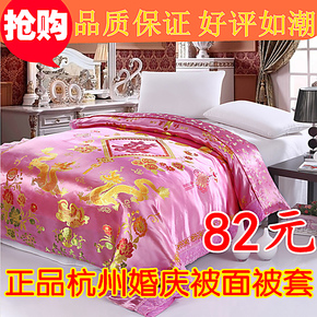 正品杭州丝绸被面软缎结婚绸缎真丝质感婚庆床品蕾丝织锦缎被套罩